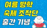 <여름 방학 숙제 조작단> 출간 기념 이벤트