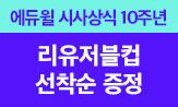 <에듀윌 시사상식>출간 10주년 이벤트