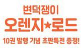 <변덕쟁이 오렌지 로드 10권> 출간 이벤트