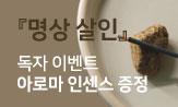<명상 살인> 출간 기념 이벤트