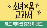 <소녀x몸 교과서> 출간 기념 이벤트
