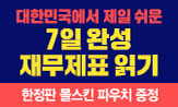 <대한민국에서 제일 쉬운 7일 완성 재무제표 읽기> 출간 이벤트