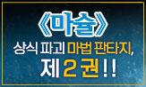 <마슐 2권 > 출간 기념 이벤트
