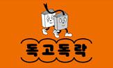 <독고독락 시리즈> 출간 기념 이벤트