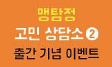 <맹탐정 고민 상담소 2권> 출간 이벤트