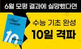 [천재교육] 고등 10일 격파 시리즈 이벤트