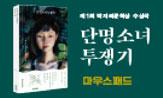 <단명 소녀 투쟁기> 출간 기념 이벤트