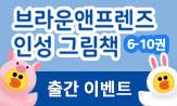 <브라운앤프렌즈 인성그림책 6-10권> 출간 이벤트