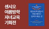 [센시오] 자녀교육 도서 기획전