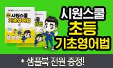 『시원스쿨 초등 기초영어법』 샘플북 이벤트