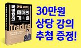 <박병창의 돈을 부르는 매매의 기술> 출간 이벤트