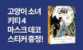 <고양이 소녀 키티 4> 출간 기념 이벤트