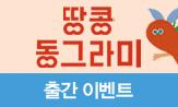 <땅콩 동그라미> 출간 이벤트