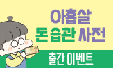 <아홉살 돈 습관 사전> 출간 이벤트