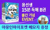 <용선생 15분 독해 B권> 출간 기념 이벤트