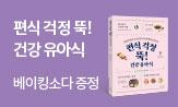 <편식 걱정 뚝! 건강 유아식> 출간 이벤트
