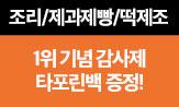 [에듀윌] 타포린백 선착순 증정! 조리, 제과제빵, 떡제조 1위 기념 감사제