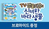 <TV 생물도감의 신비한 바다 생물> 출간 기념 이벤트