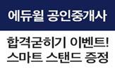 [에듀윌]스마트 스탠드 선착순 증정 이벤트