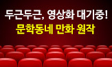[문학동네]원작 만화 영상화 기대평 이벤트