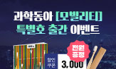 <과학동아 모빌리티 특별호> 출간 이벤트
