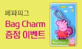 <페파피그> Bag Charm 증정 이벤트