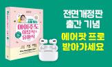 <라임맘의 실패 없는 아이주도 이유식 & 유아식> 출간 이벤트