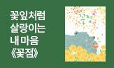 <꽃점> 출간 기념 이벤트
