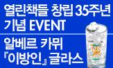 <세계문학 세트>창립35주년 기념 이벤트