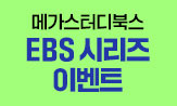 <메가스터디 EBS 시리즈> 구매 이벤트