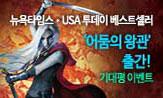 <어둠의 왕관> 출간 기념 이벤트
