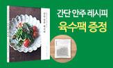 <제철 채소와 과일로 만드는 간단 안주 레시피> 출간 이벤트