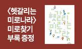 <헷갈리는 미로 나라> 출간 기념 이벤트