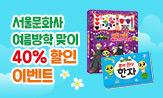 [서울문화사] 여름방학 맞이 할인 이벤트