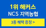 <NCS 지역농협 6급 단기 합격 비법> 이벤트