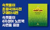 『속뜻풀이 초등국어사전(2021)』 이벤트