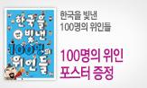 <한국을 빛낸 100명의 위인들> 출간 이벤트