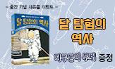 <달 탐험의 역사> 출간 기념 이벤트