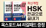 최신개정 HSK 한권으로 끝내기 시리즈 완간 이벤트