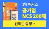 <2021 여름방학 공기업 NCS> 완벽 대비 이벤트
