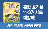 <흔한남매의 흔한 호기심 세트> 출간 이벤트