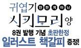 <귀엽기만 한 게 아닌 시키모리 양 8권> 출간 이벤트