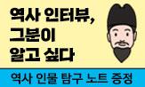 <역사 인터뷰, 그분이 알고싶다> 출간 이벤트