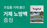<Tripful(트립풀) 거제> 출간 이벤트