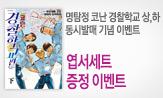 <명탐정 코난 경찰 학교>출간 기념 이벤트