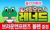 <비밀요원 레너드 8권> 출간 이벤트
