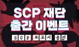 <SCP재단: 확보하고 격리하고 보호하라> 출간 이벤트