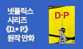 <DP 개의 날 세트> 출간 기념 이벤트