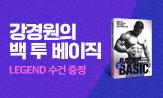 <강경원의 백 투 베이직> 2차 이벤트