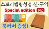 <스토리텔링성경 14권 신구약 세트> 출간 이벤트